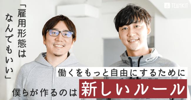 左から、石倉 秀明氏、弊社代表 小谷 草志