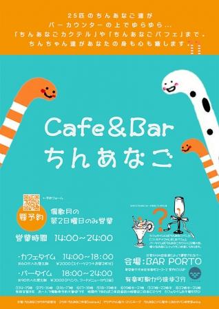 第3回グッドアクアリウムデザイン賞 AQUA Prize /Cafe&Barちんあなご