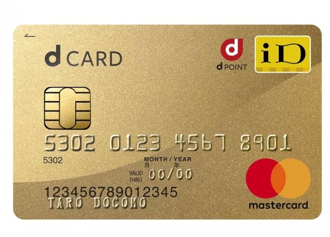 クレジットカード「dカード GOLD」