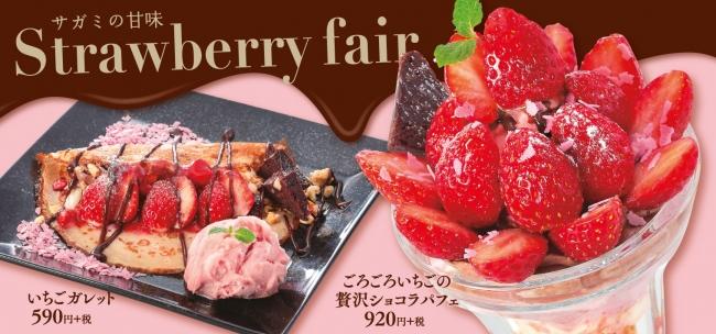 和食麺処サガミで『いちごデザート』を販売!