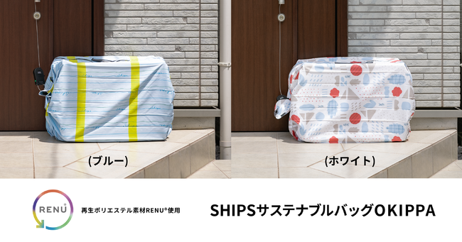SHIPSサステナブルバッグOKIPPA_「ブルー」(左)「ホワイト」(右)