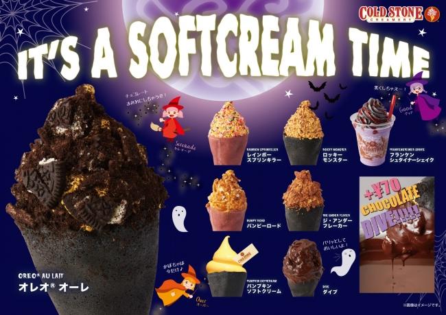 コールドストーン 初のソフトクリームクレープ専門店 it s a softcream