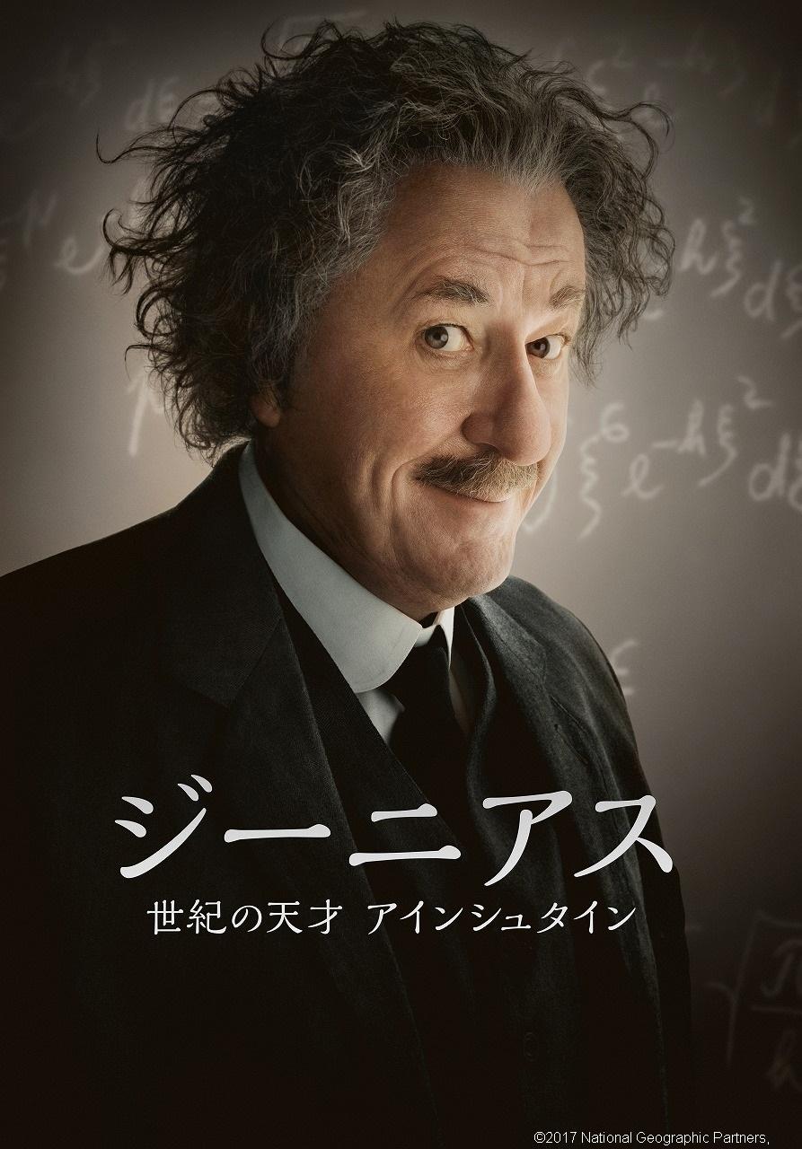 """『ジーニアス:世紀の天才 アインシュタイン』日本初放送を記念したキャンペーン""""テレビを観てナショジオセットを当てよう!""""実施さらに、スカパー!視聴者限定!豪華声優と共演体験ができるキャンペーンも実施"""