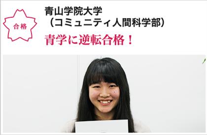 メガスタディ_青山学院大学合格