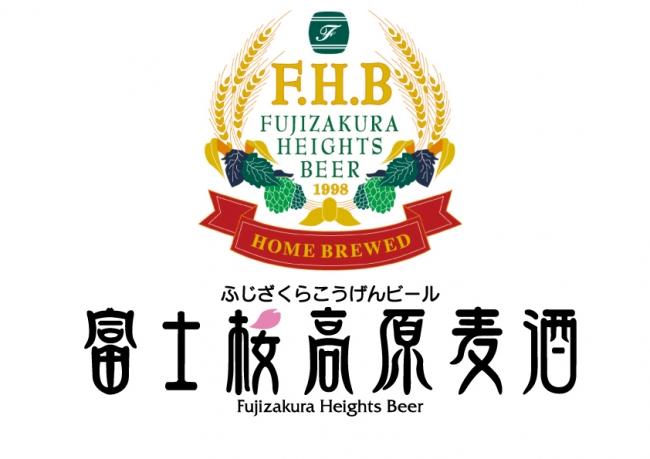 (金賞受賞)富士桜高原麦酒/ラオホ
