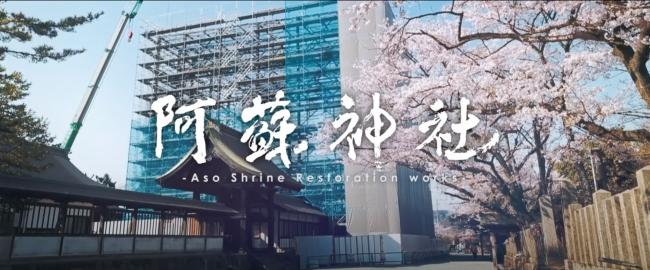 阿蘇神社最新映像本編より