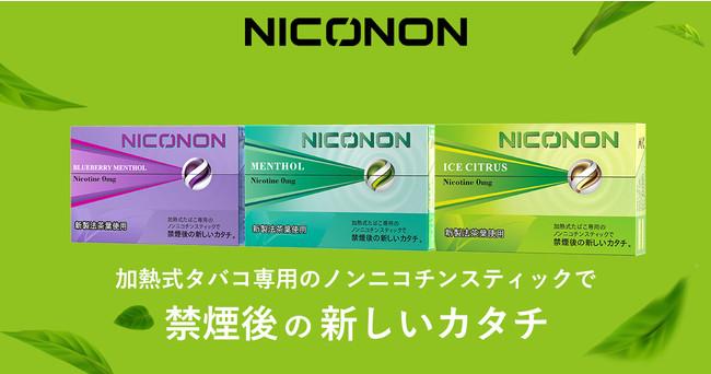 新型 コロナ ニコチン