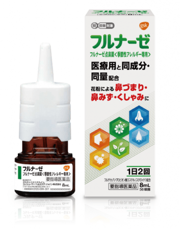 【製品画像】フルナーゼ<季節性アレルギー専用>