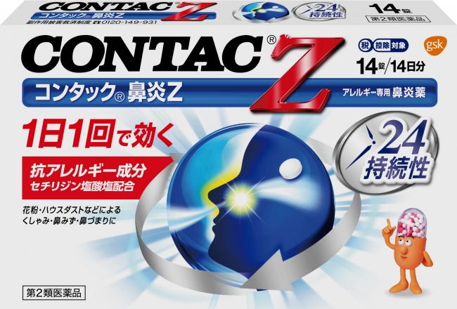 コンタック鼻炎Z