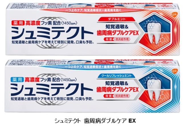 殺菌+抗炎症作用で歯周病を徹底ケアする「シュミテクト 歯周病ダブルケアEX」9月13日(月)新発売