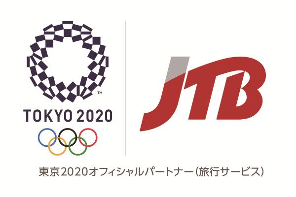 東京 2020 オリンピック 公式 ホスピタリティ パッケージ