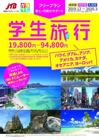 「フリープラン」学生旅行 東京・札幌発(名古屋・大阪・九州パンフレットは別途)