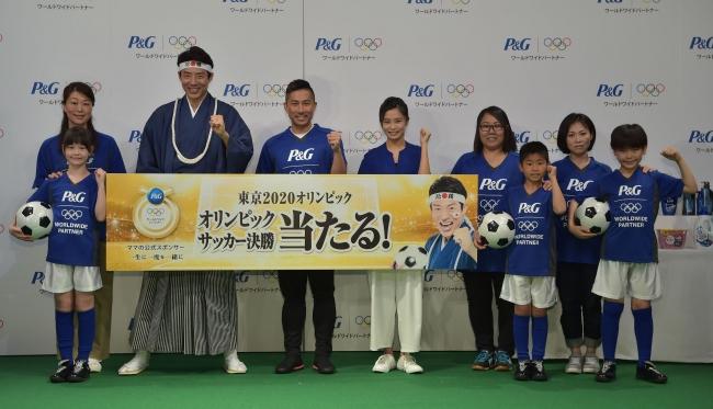 大切な人たちと一緒に、一生に一度の最高の感動を東京で体験しよう!P&G「ママの公式スポンサー」東京2020オリンピック観戦チケット キャンペーン発表会を開催!