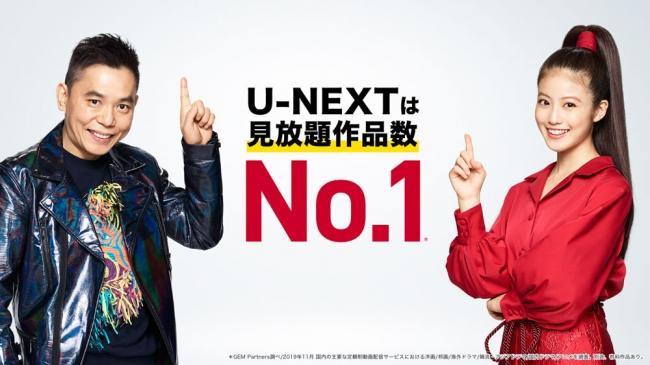 Next u ー