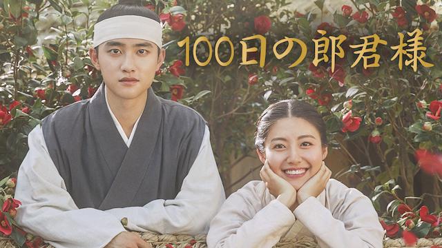 君 郎 の 韓国 日 様 ドラマ 100