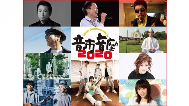 小田 和正 2020
