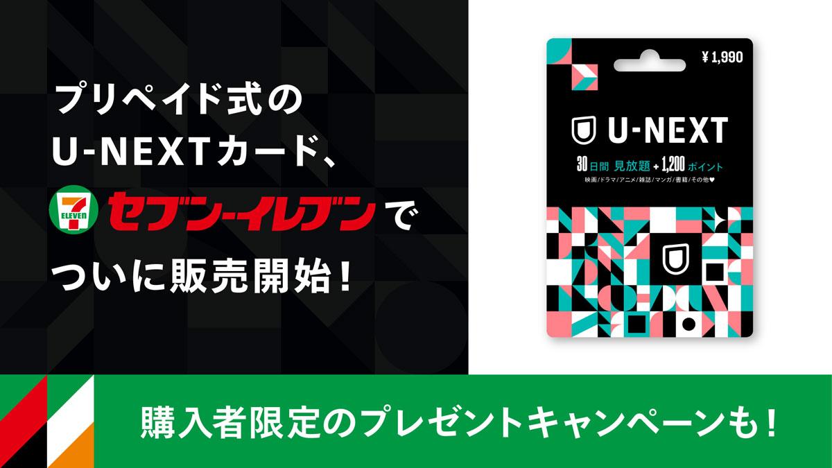 ネクスト カード ユー