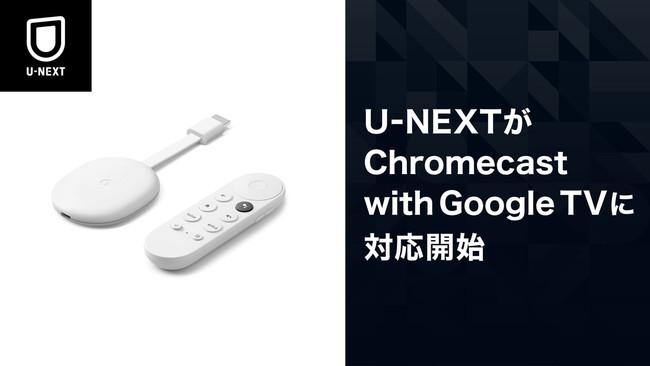 クローム キャスト ネクスト ユー Chromecast (クロームキャスト)