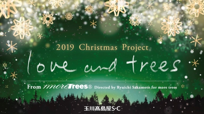 2019Christmas Project「love and trees」
