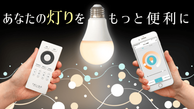 誰でも使えるマルチコントロール スマートLED電球
