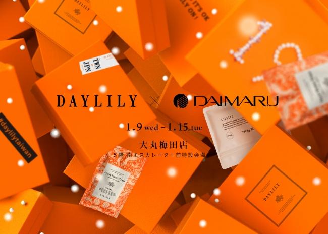 台湾発 漢方のライフスタイルブランドDAYLILY 期間限定SHOP in 大丸梅田店