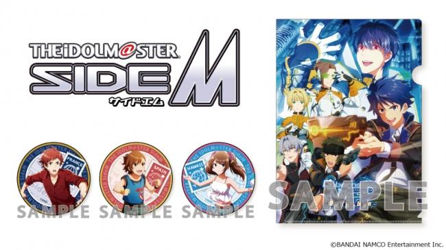 『アイドルマスター SideM』より4thライブにて会場発売した「トレーディング缶バッジ」「A4クリアファイル」が一般発売決定!