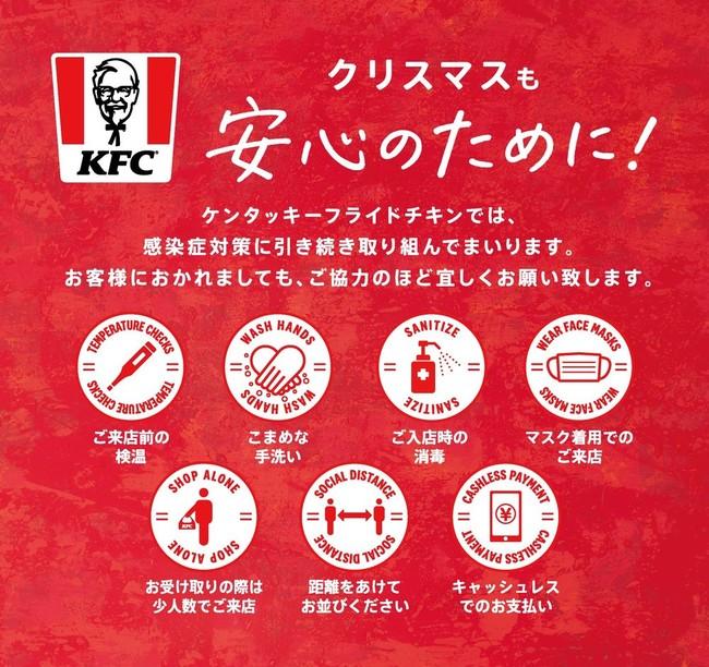 「KFCのクリスマスにおける感染症対策」 イメージ