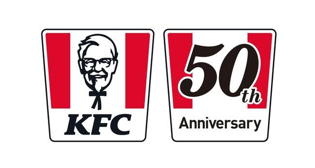 「50周年ロゴ」イメージ