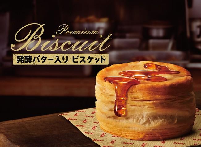 「発酵バター入りビスケット」イメージ