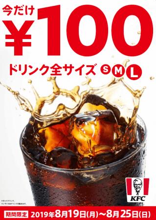 「ドリンク全サイズ100円」キャンペーンイメージ