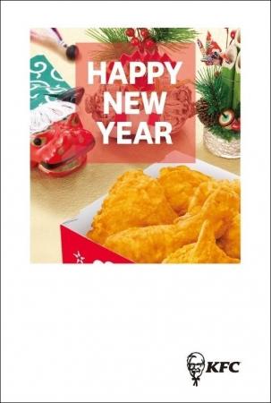 「ギフト付きオリジナル年賀はがき」2種 通信面デザイン (写真はイメージです。)