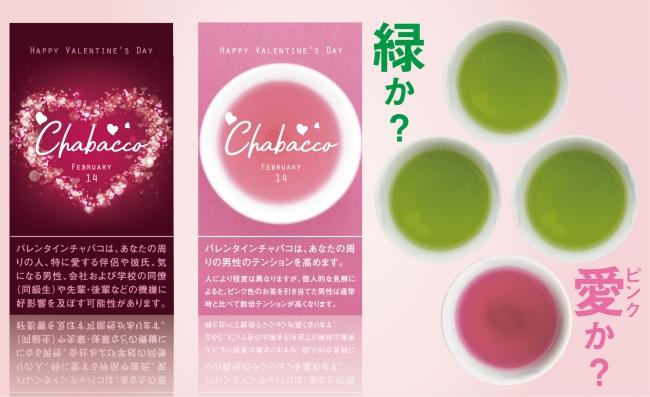 『バレンタインチャバコ』のパッケージ(表と裏)。4つのティーバッグの中に一つだけ、レモン果汁と混ざるとピンク色になるお茶が!