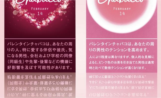 """『チャバコ』シリーズの""""顔""""ともいうべきパッケージ下部の文言も、バレンタイン仕様に"""