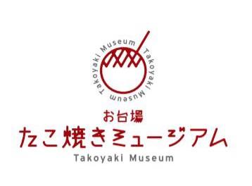 「お台場たこ焼きミュージアム」新ロゴ