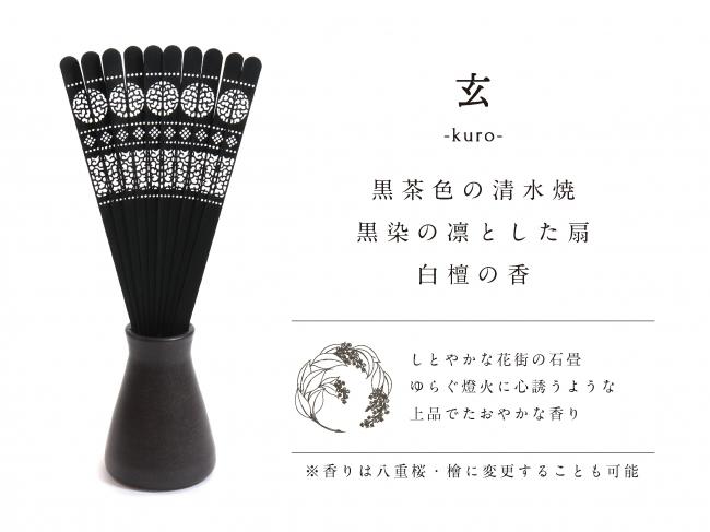 【玄】7000円のリターン(香料:白檀、リードスティック:京扇子、器:清水焼)