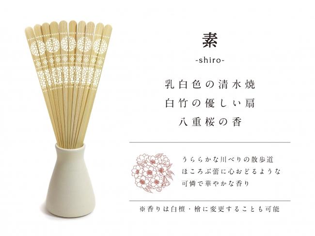 【素】7000円のリターン(香料:八重桜、リードスティック:京扇子、器:清水焼)