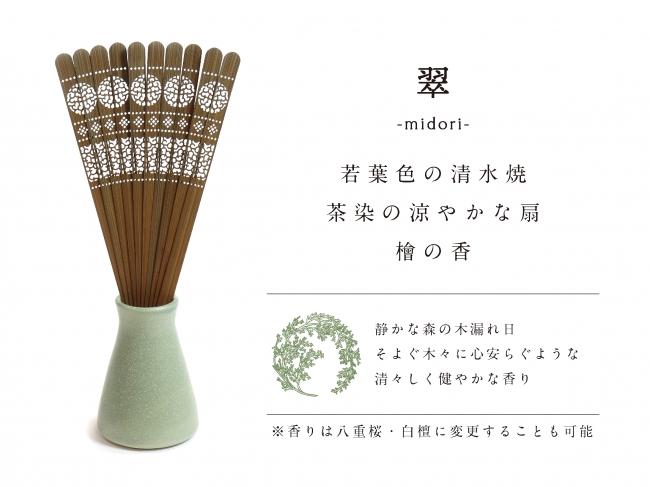 【翠】7000円のリターン(香料:檜、リードスティック:京扇子、器:清水焼)