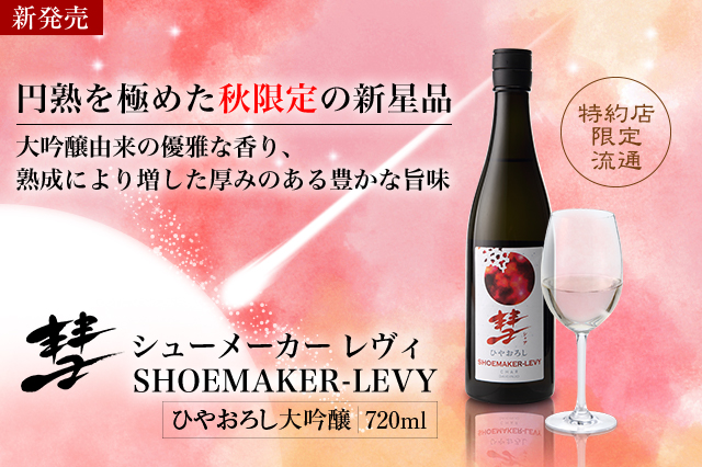 彗 SHOEMAKER-LEVY ひやおろし大吟醸