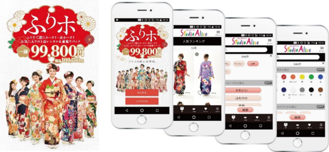 ふりホ 振袖カタログアプリ