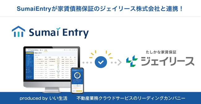 いい生活の「Sumai Entry」が家賃債務保証会社のジェイリースとの連携開始!