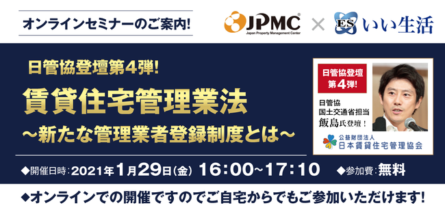 いい生活×日本管理センター 合同オンラインセミナーを開催