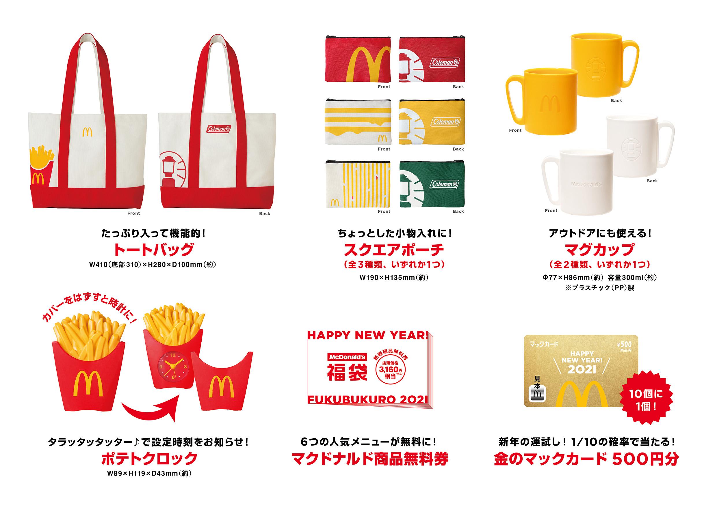 マクドナルドの福袋2021」はコールマンとのスペシャルコラボレーション!|Coleman Japan Co., Ltd.のプレスリリース