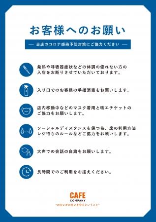 カフェ・カンパニー各店舗での新型コロナウィルス感染予防対策のご協力のお願い