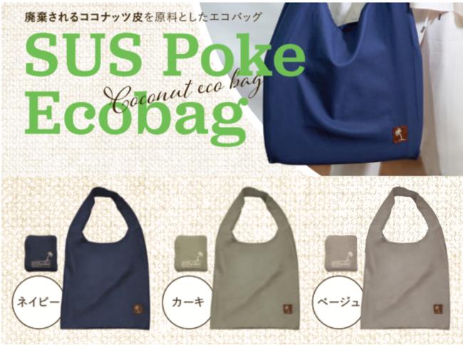 『SUS poke ecobag』参考小売価格:(税込)1,760円