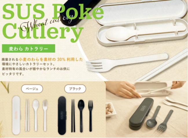 『SUS poke cutlery』参考小売価格:(税込)660円