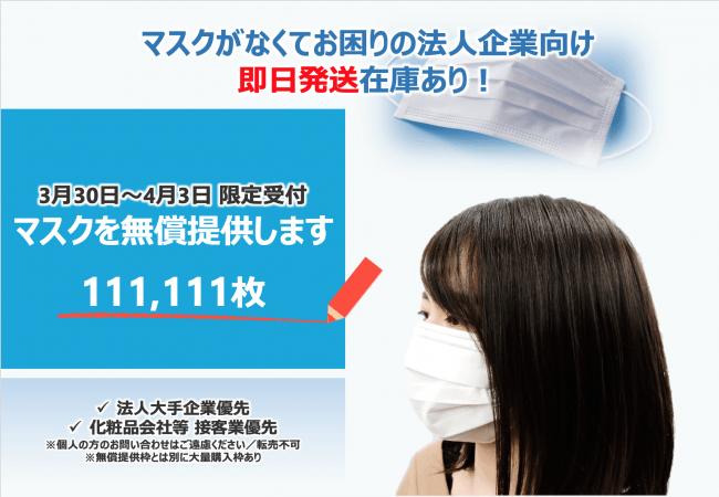 マスク111,111枚無償提供/即発送