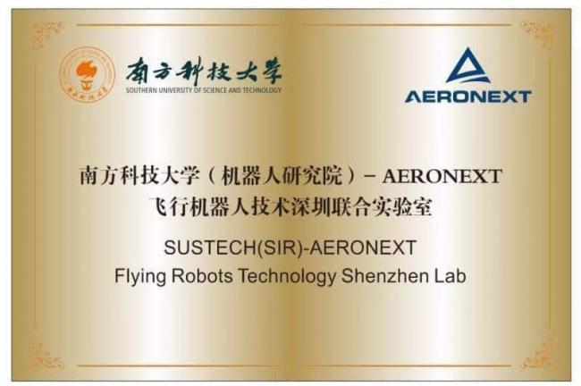 SUSTECH(SIR)-AERONEXT Flying Robots Technology Shenzhen Labのプレート
