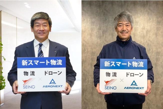 (向かって左より)今回の業務提携のボードを掲げる セイノーホールディングス 代表取締役社長 田口義隆 エアロネクスト 代表取締役CEO 田路圭輔