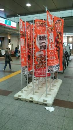 立川一体となって応援!立川駅のコンコースにのぼり旗が設置してあります。