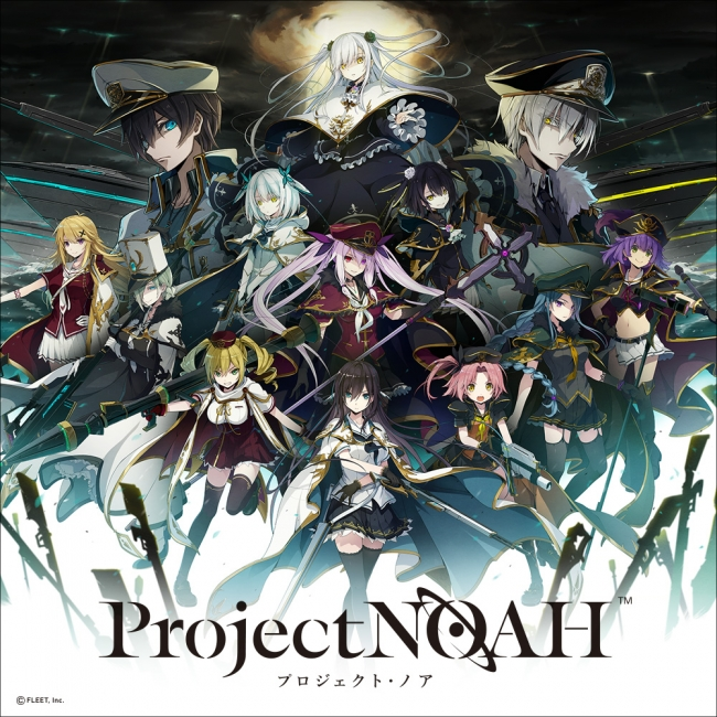 『Project NOAH - プロジェクト・ノア -』事前登録開始